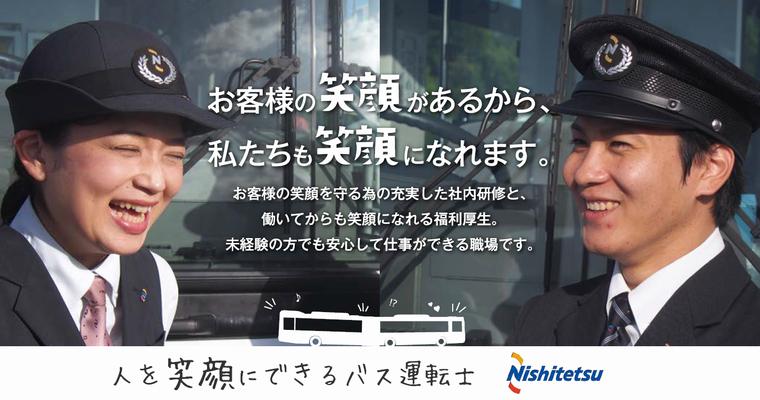 西日本 鉄道 年収 大卒